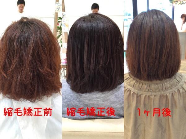 縮毛矯正前➡︎縮毛矯正後➡︎1ヶ月後