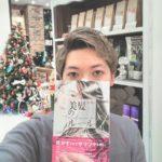 お店で読んでほしい本第2弾☆「美髪のルール」が届きました☆