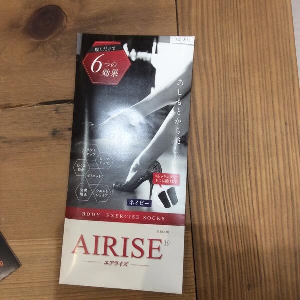 AIRISE(エアライズ)のネイビーを履いてみた。レビュー、評価、口コミ