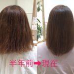 ブリーチ2回×縮毛矯正×パーマでビビり毛、パサパサだった髪の半年前➡︎現在