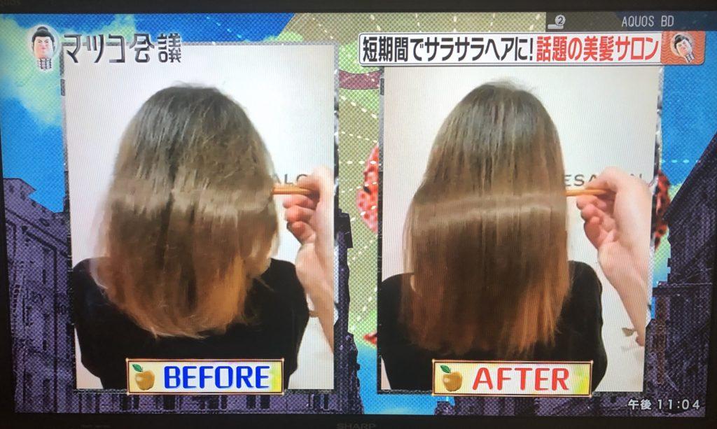 マツコ会議で紹介された髪質改善の水素トリートメント
