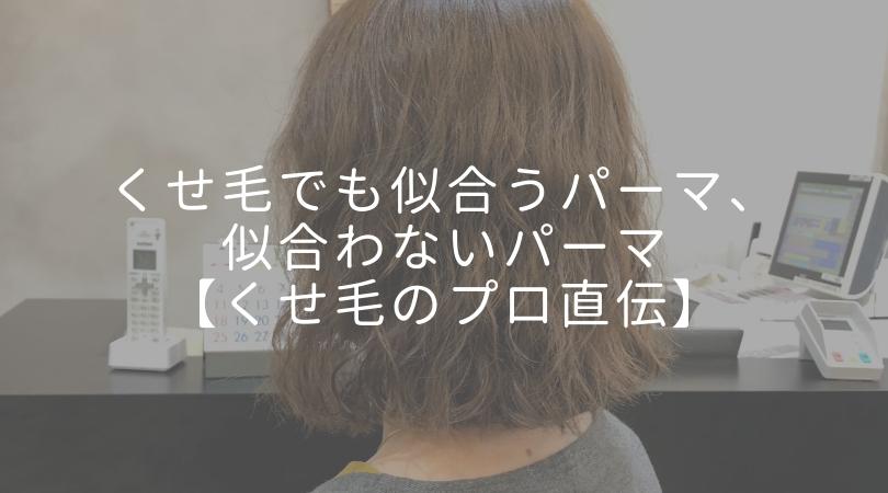 くせ毛でも似合うパーマ、似合わないパーマ【くせ毛のプロ直伝】