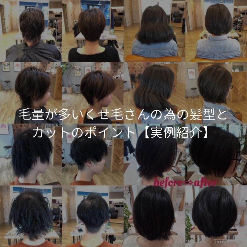 毛量が多いくせ毛さんの為の髪型とカットのポイント【実例紹介】