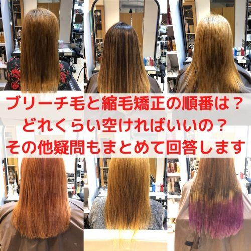 ブリーチ毛と縮毛矯正の順番や間隔についての疑問まとめ&施術例